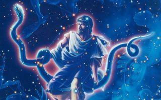 Существует ли тринадцатый знак зодиака – Змееносец? История возникновения, список смещенных дат и характеристика