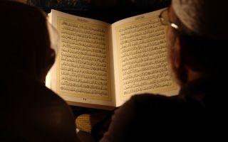 Особенности чтения Корана от сглаза и порчи